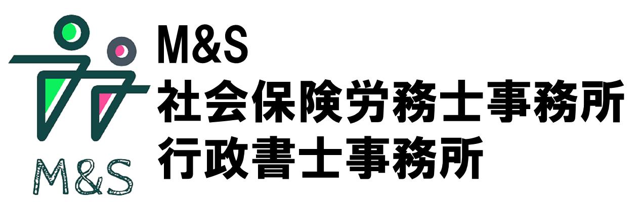 M&S社会保険労務士事務所・行政書士事務所
